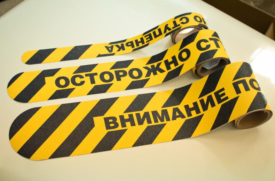 Предупреждающие самоклеющиеся ленты